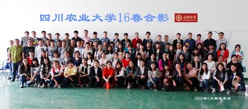 16春川农学员