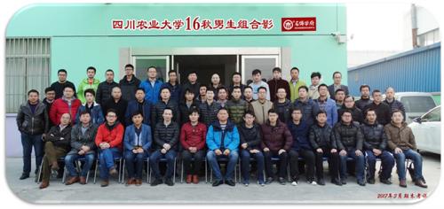 16秋川农学员男生组合影
