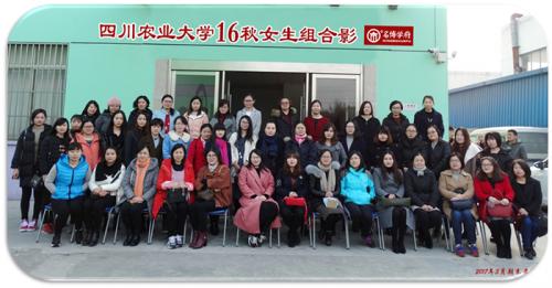16秋川农学员女生组合影