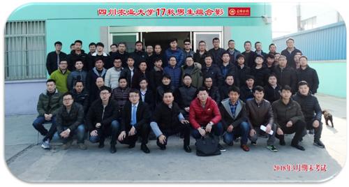 17秋川农学员男生组合影