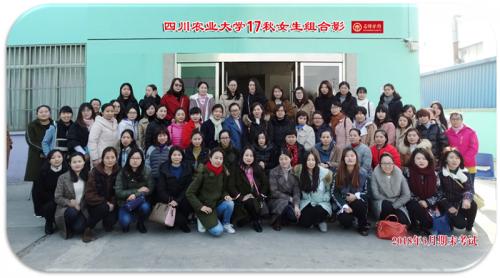 17秋川农学员女生组合影