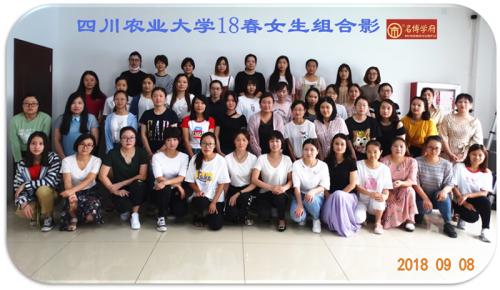 18春川农学员女生组合影