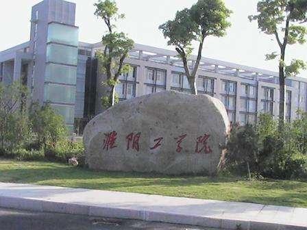 淮阴工学院