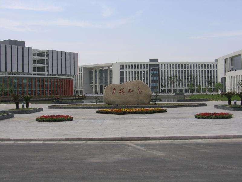 盐城工业职业技术学院