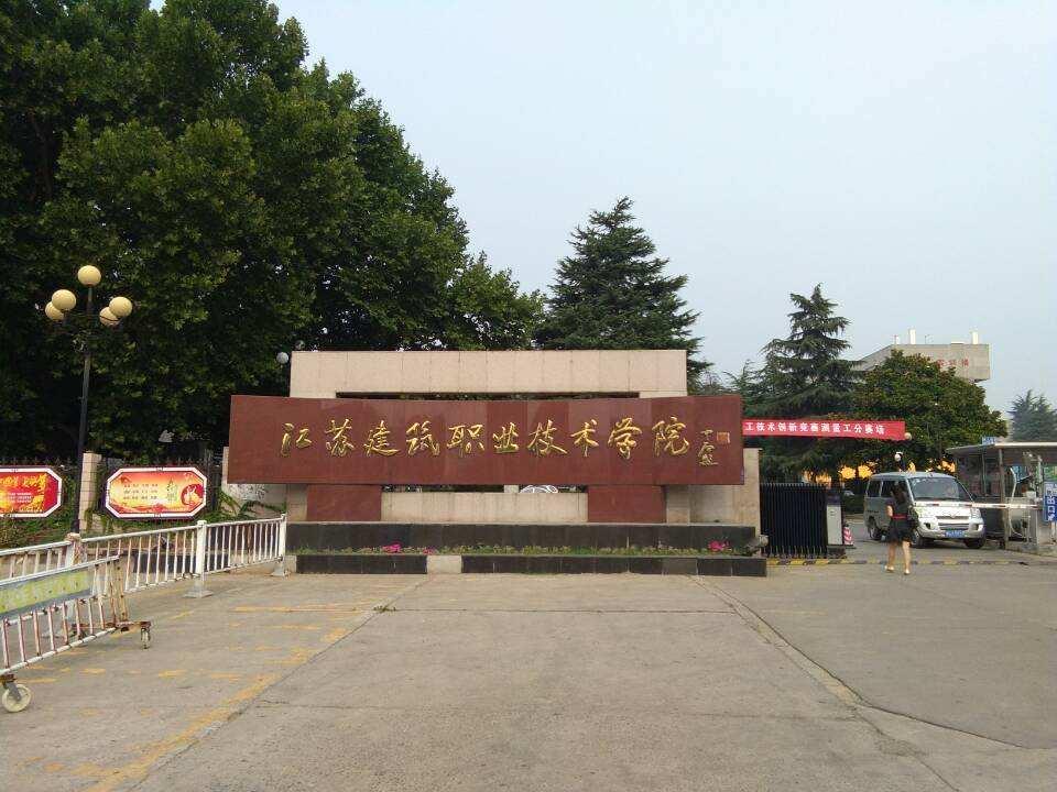 江苏建筑职业技术学院